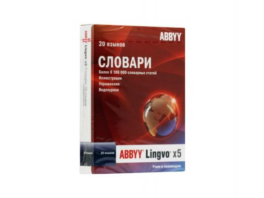 "Переводчик ABBYY Lingvo x5 ""20 языков"" домашняя версия коробка AL15-04SBU01-0100"