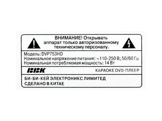 Проигрыватель DVD BBK DVP753HD Караоке + диск 500 песен Black