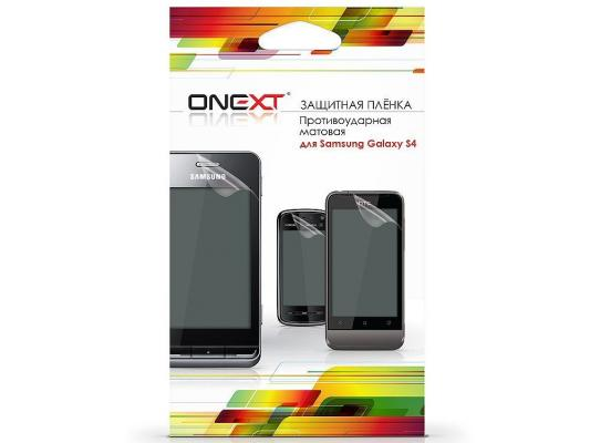 Защитная пленка ONEXT для Samsung Galaxy S4 противоударная матовая
