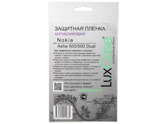 Пленка защитная антибликовая Lux Case для Nokia Asha 500/500 Dual