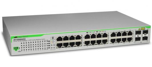 Коммутатор Allied Telesis (AT-GS950/24) 24 port 10/100/1000TX WebSmart with 4 SFP bays