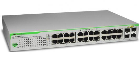 Коммутатор Allied Telesis (AT-GS950/24) 24 port 10/100/1000TX WebSmart with 4 SFP bays коммутатор allied telesis at gs950 24 управляемый 24xgblan 2xsfp