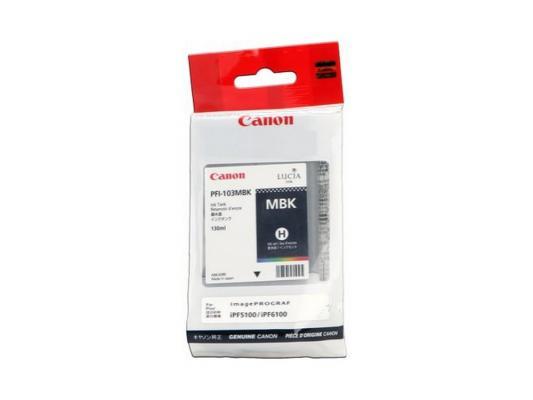 Струйный картридж Canon PFI-103 MBK черный матовый для iPF5100 canon pfi 206 mbk matte black