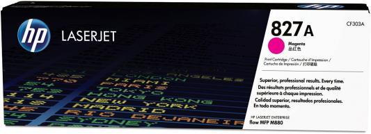 Картридж HP CF303A 827A для HP Color LaserJet Enterprise M880 пурпурный 32000стр принтер hp color laserjet enterprise m652dn