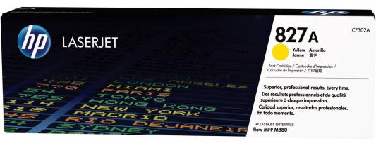 Картридж HP CF302A 827A для HP Color LaserJet Enterprise M880 желтый 32000стр принтер hp color laserjet enterprise m652dn