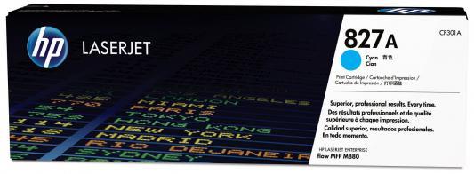 Картридж HP CF301A 827A для HP Color LaserJet Enterprise M880 голубой 32000стр принтер hp color laserjet enterprise m652dn