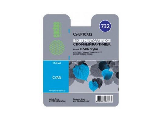 Струйный картридж Cactus CS-EPT0732 голубой для Epson Stylus С79/C110/СХ3900/CX4900/CX5900