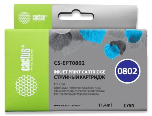 Струйный картридж Cactus CS-EPT0802 голубой для Epson Stylus Photo 460стр.