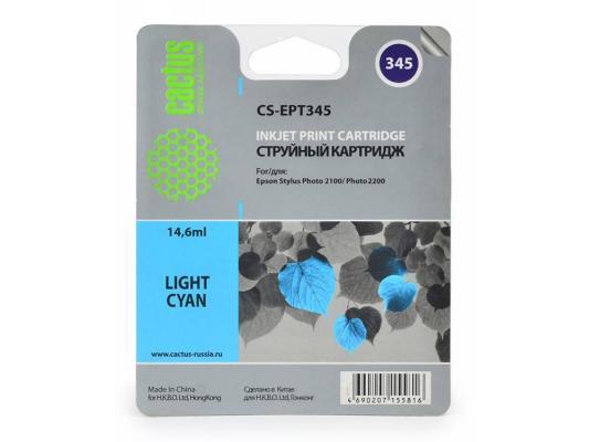 Струйный картридж Cactus CS-EPT345 светло-голубой для Epson Stylus Photo 2100 440стр.