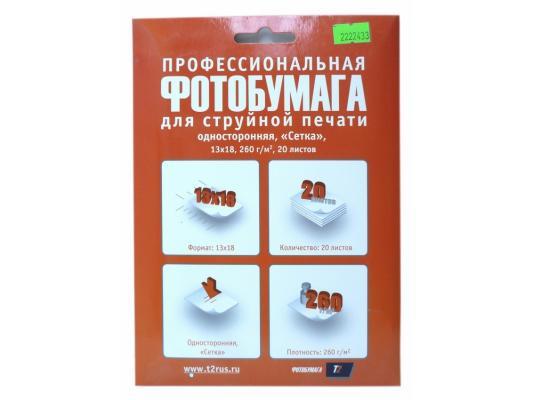 Бумага T2 PP-220 13x18 260 г/м2 20 листов Сетка