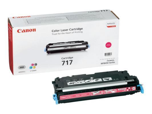 Картридж Canon 717M для MF8450 пурпурный 4000стр картридж canon 717y для mf8450 желтый 4000стр