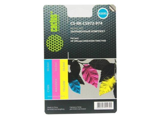 Заправка Cactus №920 CS-RK-CS972-974 для HP Officejet 6000/6500/7000/7500 3x30мл цветной