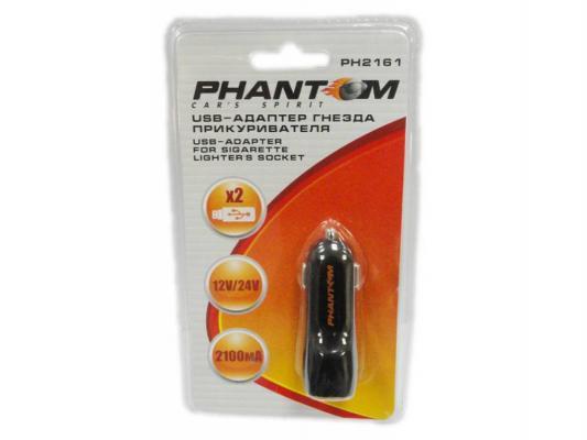 Автомобильное зарядное устройство Phantom PH2161 2 х USB 2.1A черный
