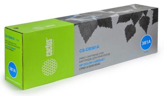 Тонер-картридж Cactus CS-CB381A для HP CLJ MFP CM6030/CM6040/CP6015 голубой 21000стр картридж cactus cs ph6120m purple тонер картридж