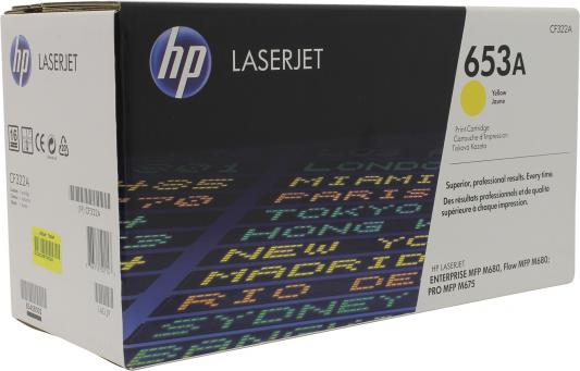 Картридж HP CF322A 653A для LaserJet Enterprise M680 желтый