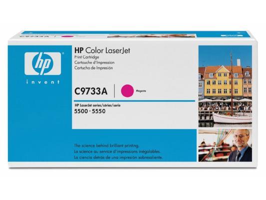Картридж HP C9733AC для HP Сolor LaserJet 5500/5550 пурпурный 12000стр