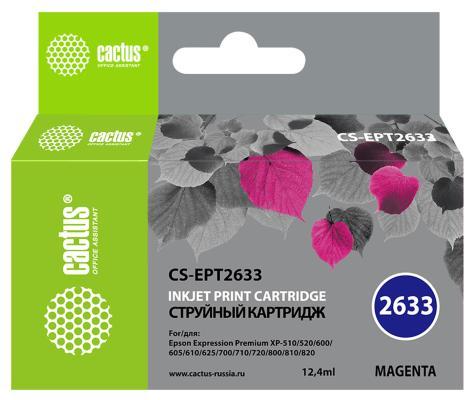 Картридж Cactus CS-EPT2633 для Epson Expression Home XP-600/605/700/800 пурпурный картридж cactus cs ept1634 для epson wf 2010 2510 2520 2530 2540 2630 2650 2660 желтый