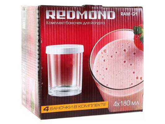 Комплект банок для йогурта Redmond RAM-G1 комплект банок для йогурта redmond ram g1
