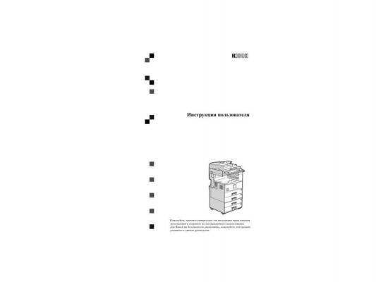 Инструкция пользователя Ricoh OI201SPFRU на русском языке для Aficio MP 201F 201SPF 972000