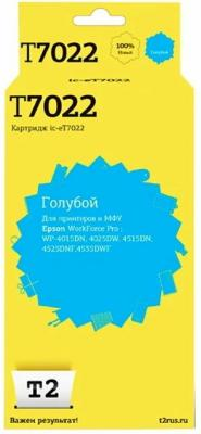 Картридж T2 IC-ET7022 C13T70224010 для Epson WorkForce Pro WP-4015DN 4025DW 4515DN голубой недорого