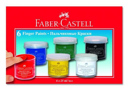 Пальчиковые краски Faber-Castell 160402 6 цветов краски спейс краски пальчиковые 6 цветов сенсорные