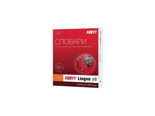 ПО Abbyy Lingvo x6 Английский язык Домашняя версия Full BOX (AL16-01SBU001-0100) abbyy lingvo x6 многоязычная профессиональная версия цифровая версия