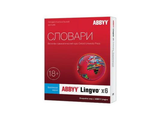 ПО Abbyy Lingvo x6 9 языков Профессиональная Европейская версия Full BOX AL16-04SBU001-0100 abbyy lingvo x6 многоязычная домашняя версия цифровая версия