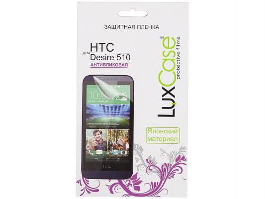Пленка защитная антибликовая Lux Case для HTC Desire 510