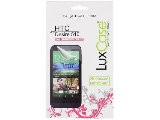 Пленка защитная суперпрозрачная Lux Case для HTC Desire 510