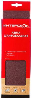 Купить Лента шлифовальная Интерскол 76х533мм k 150 для ЛШМ-76/900 5шт 2081953315000