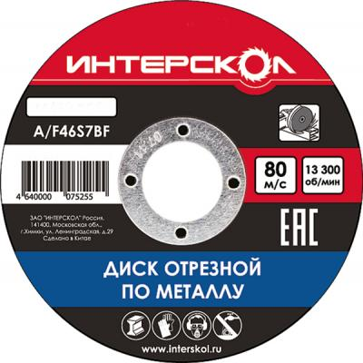 Отрезной диск Интерскол 125x22.2x2.5 по металлу 2060912500250