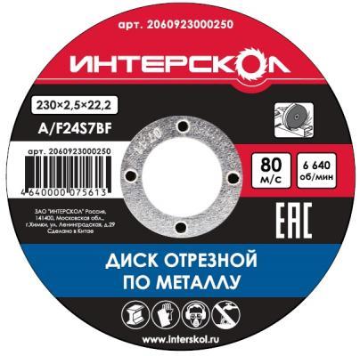Отрезной диск Интерскол 230x22.2x2.5 по металлу 2060923000250