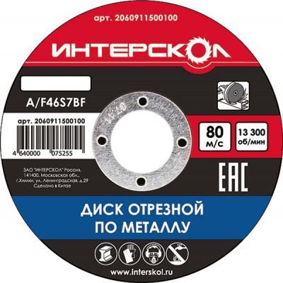 Отрезной диск Интерскол 115x22.2x1 по металлу 2060911500100
