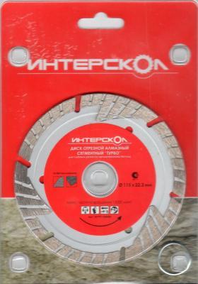 Отрезной диск Интерскол 115х22.2 по бетону алмазный Турбо 2077911500000