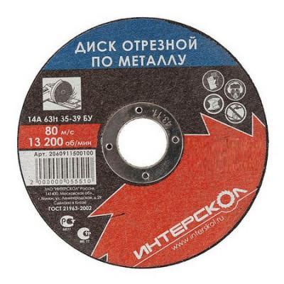 Отрезной диск Интерскол 115x22.2x2.5 по металлу 2060911500250