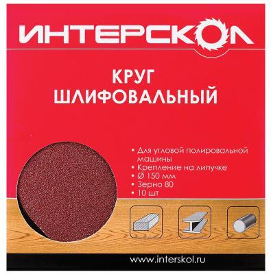 Круг шлифовальный Интерскол для УПМ 150 k 60 10шт 1113