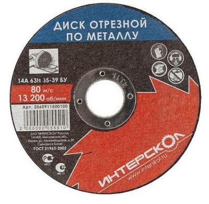 Отрезной диск Интерскол 230х22,2х1,8 по металлу 0600  003
