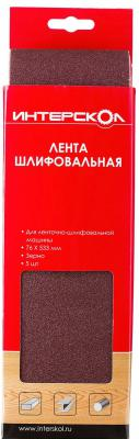 Лента шлифовальная Интерскол 76х533мм  k 40 для ЛШМ-76/900 5шт 2081953304000