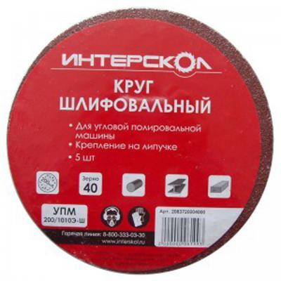 Круг шлифовальный Интерскол для УПМ 180 k40 5шт 2082718004000