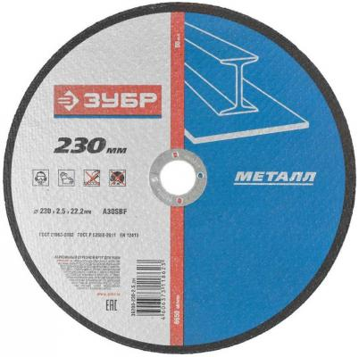Отрезной круг Зубр абразивный 230х2,5х22,2мм по металлу 36200-230-2.5