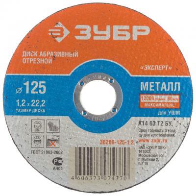 Отрезной круг Зубр абразивный 125x1.2x22.2 по металлу 36200-125-1.2_z01
