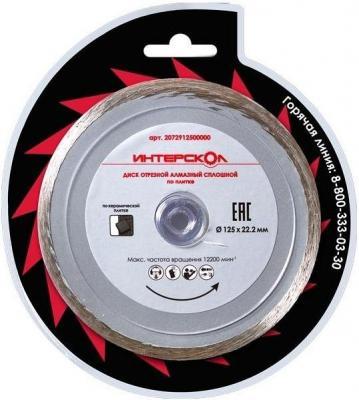Отрезной диск Интерскол алмазный 125x22.2x5 по плитке 2072912500000