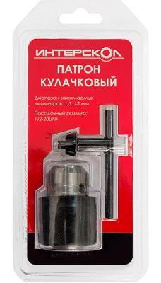 Патрон сверлильный Интерскол кулачковый с ключом 1.5-13 мм 1/2-20 UNF 2160901215130