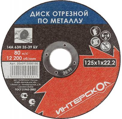 Отрезной диск Интерскол 125x22.2x1 по металлу 2060912500100