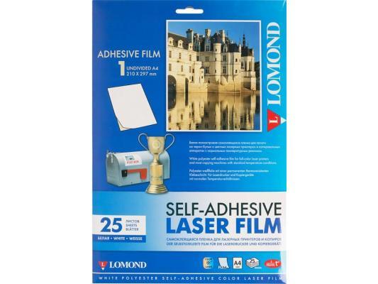 Пленка Lomond самоклеящаяся для цветной лазерной печати А4 25л 2810003
