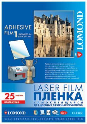 Пленка Lomond 2800003 A4 100мкм 25л самоклеящаяся для лазерной печати прозрачный пленка lomond 2710003 210x297мм a4 самоклеющаяся глянцевая для струйной печати упак 25л
