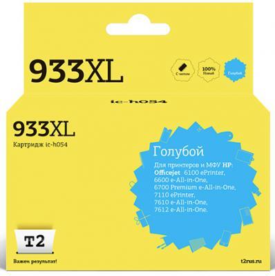 Картридж T2 №933XL для HP Officejet 6100/6600/6700/7110/7610 голубой CN054AE 932 933 932xl 933xl printhead printer print head cable for hp officejet 6060 6060e 6100 6100e 6600 6700 7600 7610 7612