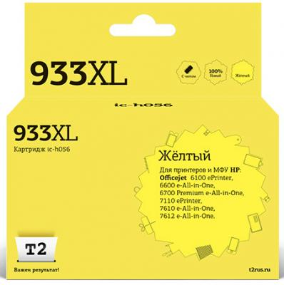 Картридж T2 №933XL для HP Officejet 6100/6600/6700/7110/761 желтый CN056AE картридж promega print 933xl cn056ae для hp officejet 6100 6600 6700 yellow