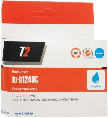 Картридж T2 IC-B1240C для Brother DCP-J525W/MFC-J430W/J825DW/J5910DW/J6510DW/J6910DW голубой картридж t2 ic h110 голубой
