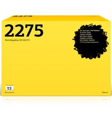 Фотобарабан T2 DC-B2275 для Brother HL-2240R/2240DR/2250DNR/DCP-7060DR/7065DNR/7070DWR/MFC-7360NR/7860DWR 12000стр